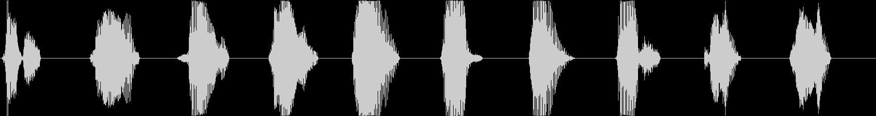 悪人(ボイチェン)が10まで数えるの未再生の波形