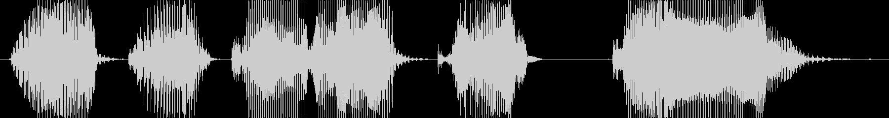 お宝ゲット!の未再生の波形