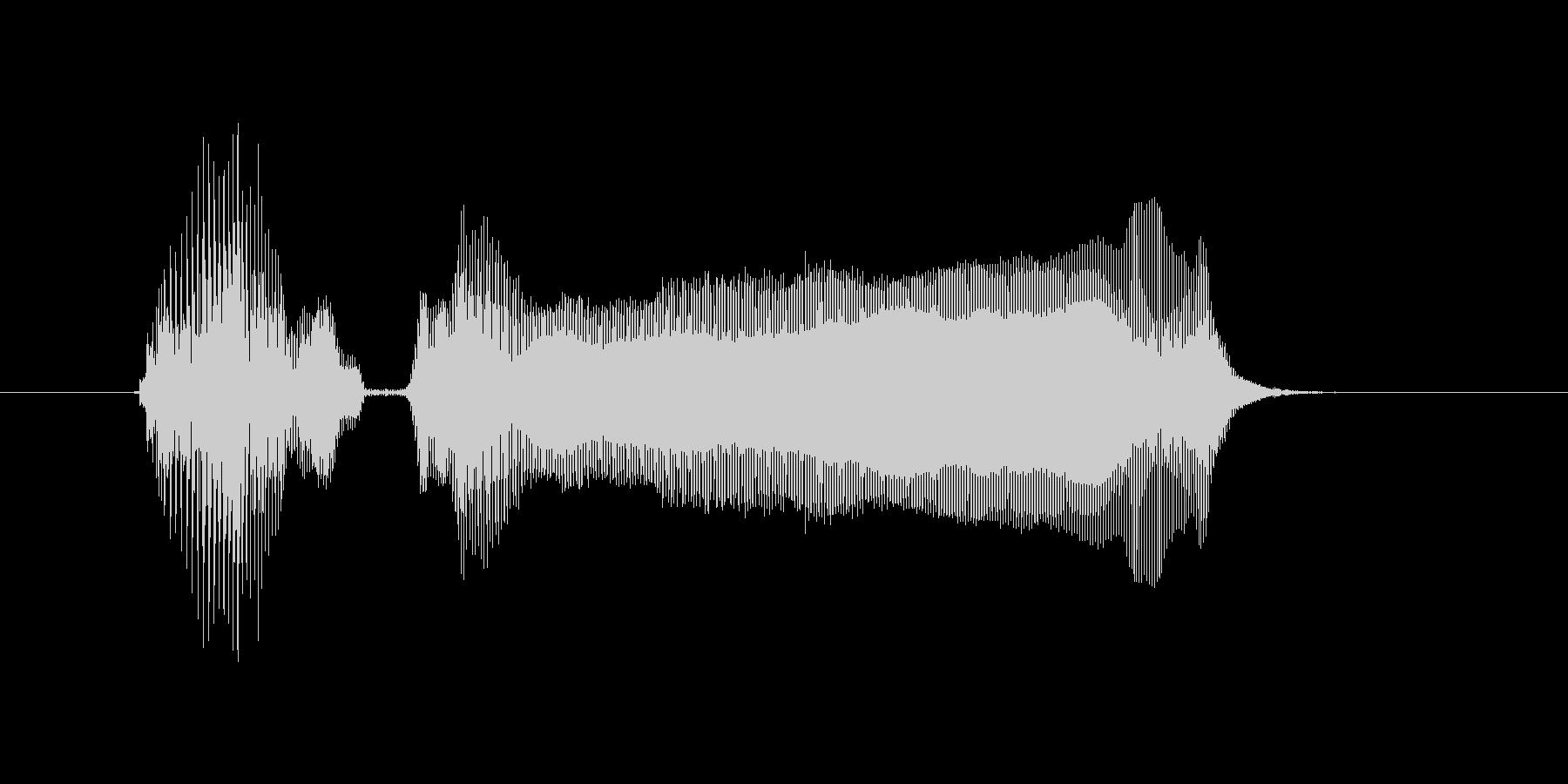 ばいばー(↑)い!の未再生の波形