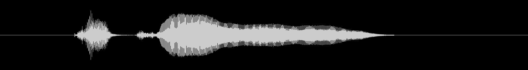 パコーン!の未再生の波形