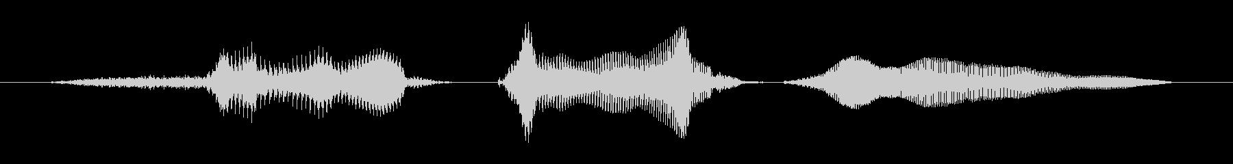 素敵(オカマ)の未再生の波形