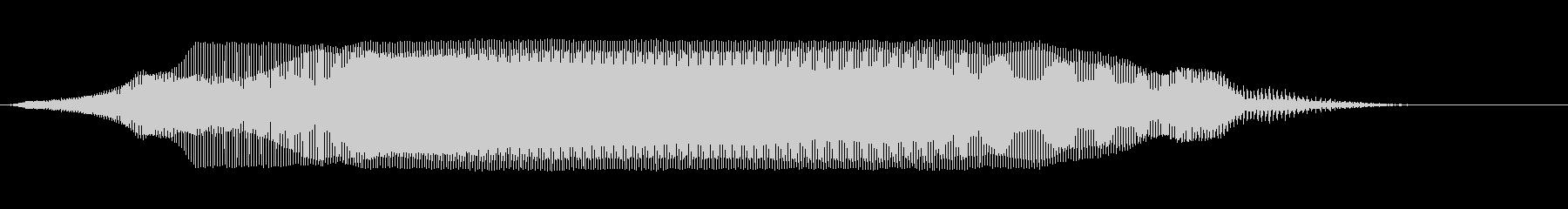 にゃーの未再生の波形