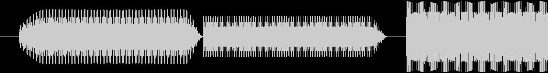 ピロリ (一時停止風)の未再生の波形