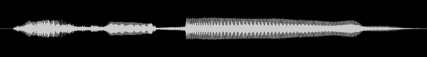 おしまーい(3才女の子)の未再生の波形