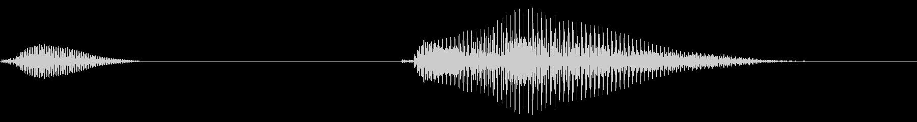 いたっ【子供のダメージボイス、悲鳴】の未再生の波形