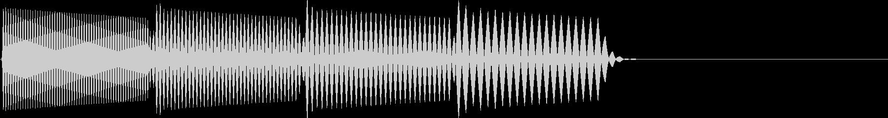 ピロロロ↓低音(攻撃ミス、やり直し)の未再生の波形
