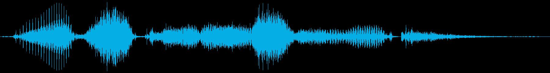 おつかれさま…の再生済みの波形