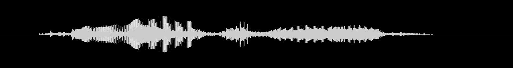 「通話を始めます」の未再生の波形