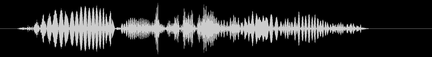 ボムッという軽い風切り音の未再生の波形