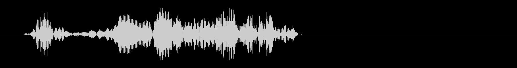 クェッ(キモかわいい小動物の鳴き声)の未再生の波形