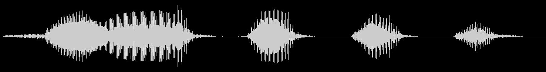 ナーッツッハッハッハの未再生の波形