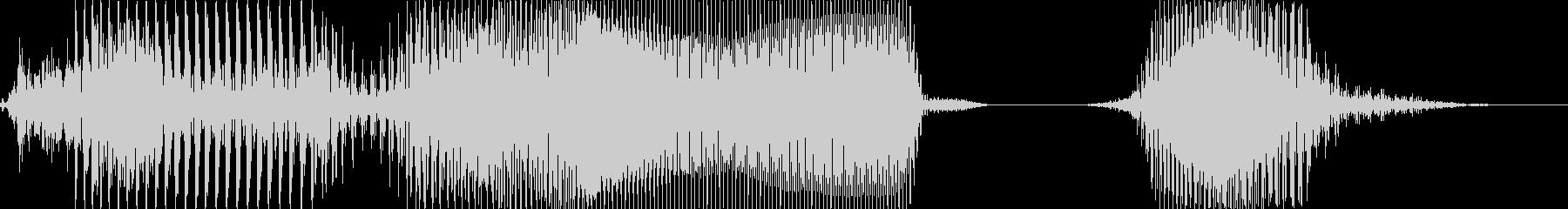 パワーアップ!の未再生の波形