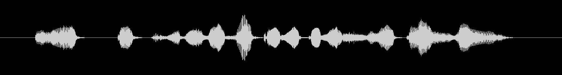 おっと、これはなかなかの塩対応の未再生の波形