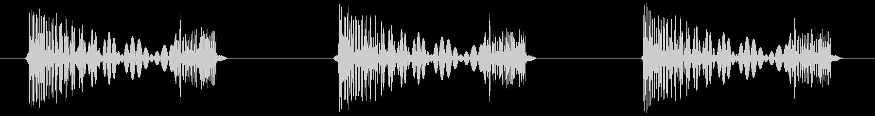 「クワ クワ クワ」「動物等が歩く音」の未再生の波形