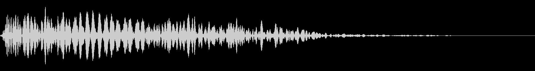 重い足音の未再生の波形