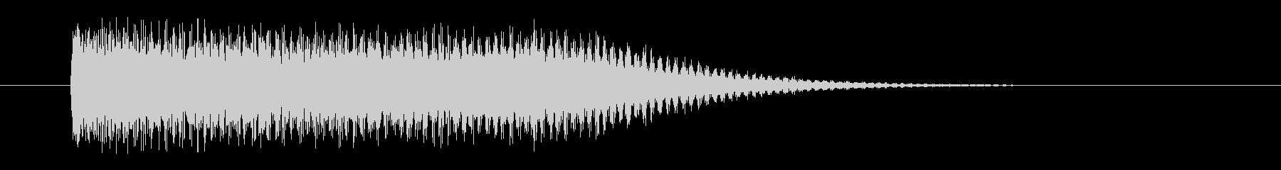 ジャーン(暗い印象の決定音)の未再生の波形