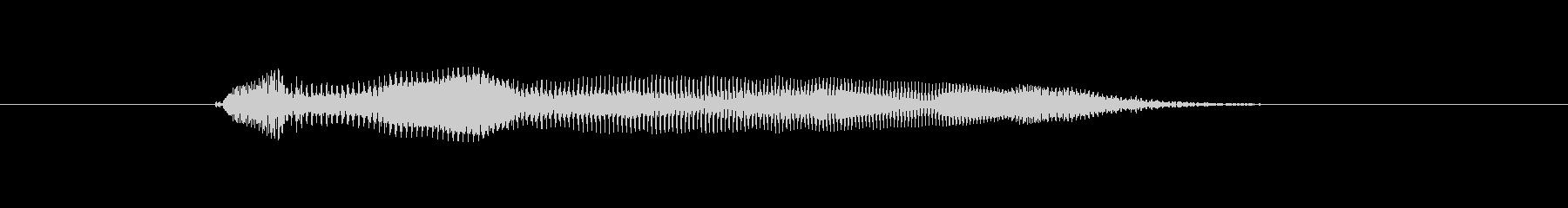 ていっの未再生の波形