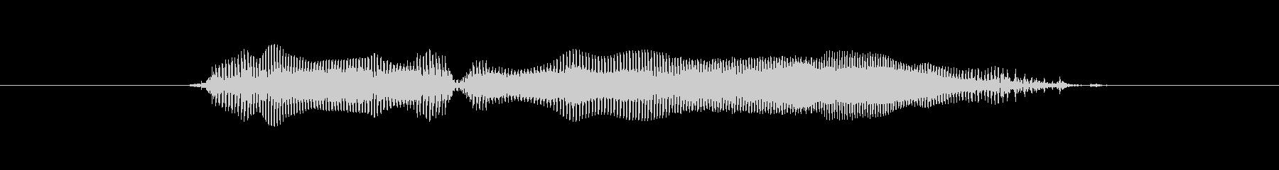 ドローの未再生の波形