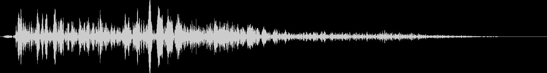 ロボットの足音 03の未再生の波形