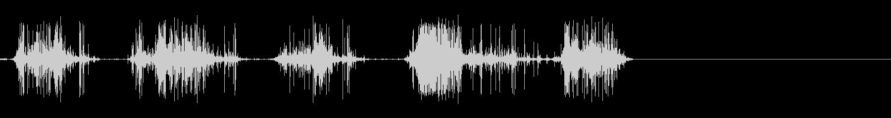 枯れ葉を踏む足音(シャリシャリ)の未再生の波形