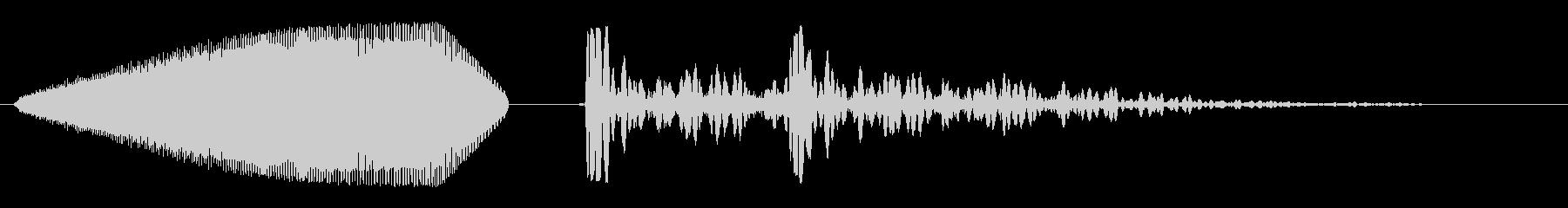シューンバンバン(落下音)の未再生の波形
