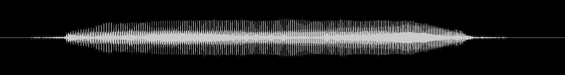 ほーお(疑って)の未再生の波形