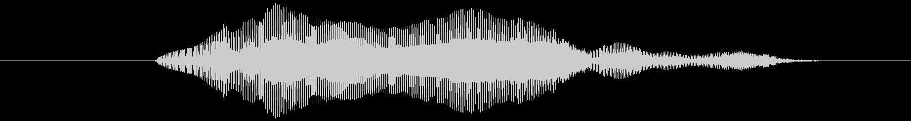 わーい!の未再生の波形