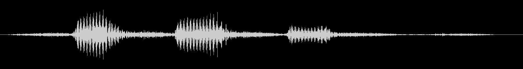 フフフフ…の未再生の波形