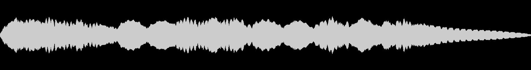 ムーグ、ドローン、ディストーション...の未再生の波形