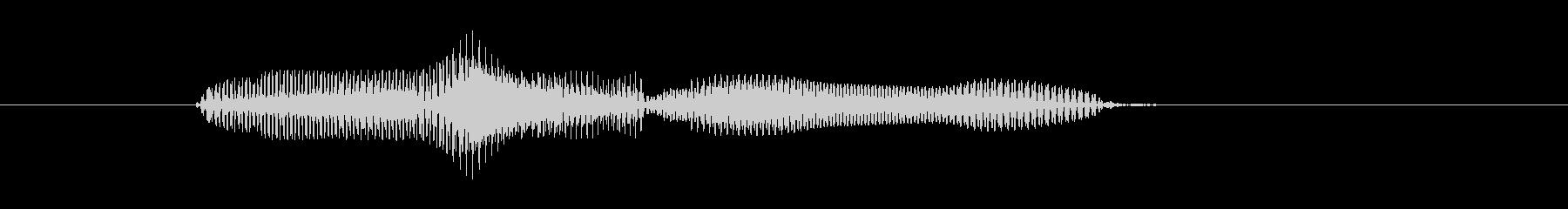 おわりにの未再生の波形