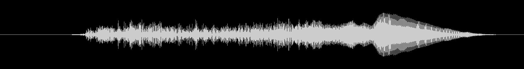 鳴き声 スクリームヒステリックオス03の未再生の波形