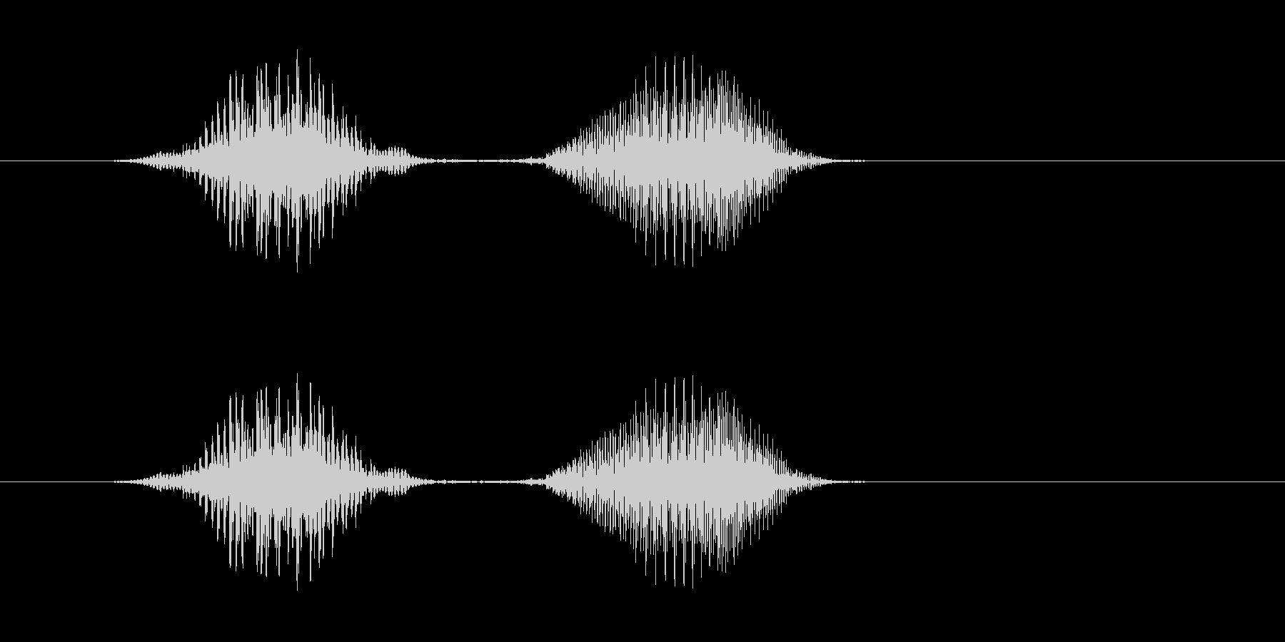 ぎくっの未再生の波形