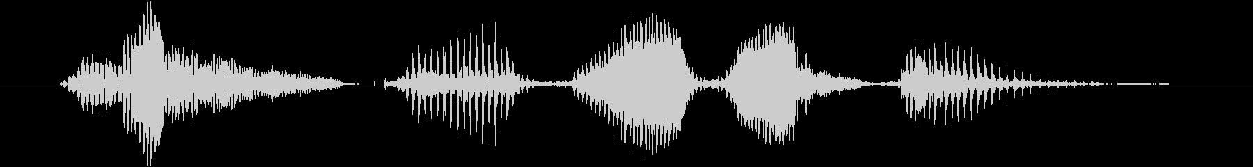 「距離をとってください」の英語の未再生の波形
