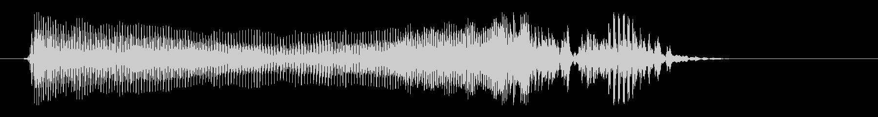 腹の虫-8(腹ペコ・ぐう〜)の未再生の波形