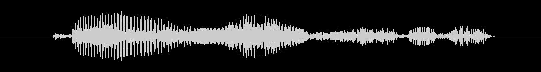 購入するの未再生の波形