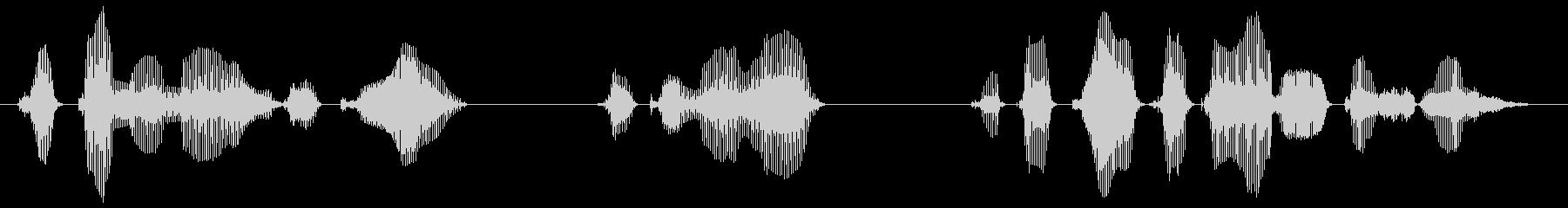 (シリアス)許可のない録音、録画は固く…の未再生の波形
