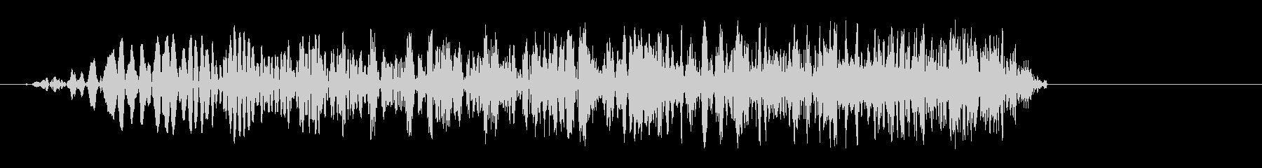 シュシュー↑(素早く移動する時の音)の未再生の波形