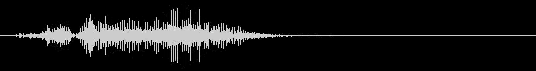 「喰らえッ」の未再生の波形