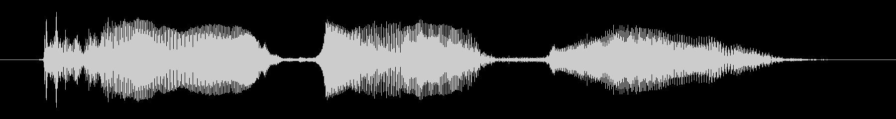 リトルレッドモンスター:アイラブユーの未再生の波形
