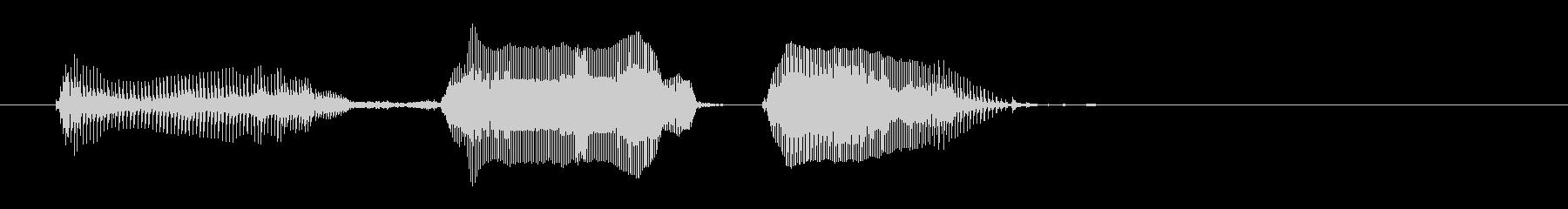 大正解(こどもボイス)の未再生の波形