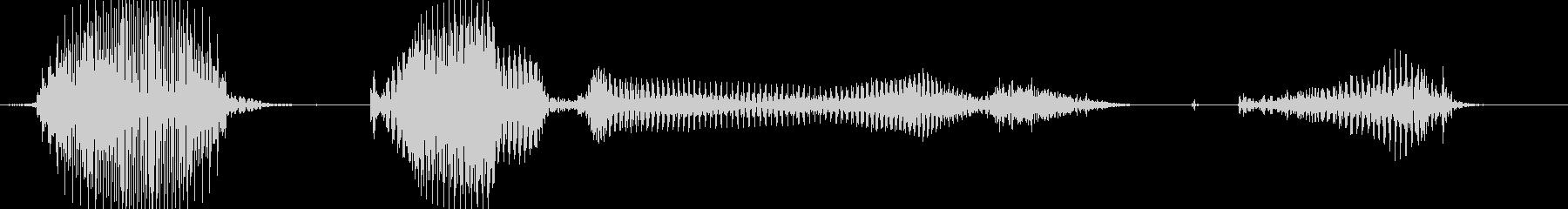 わかりましたの未再生の波形
