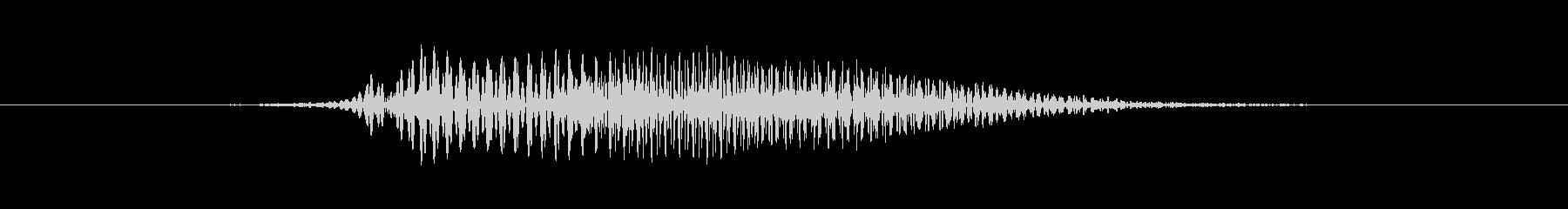 マンチキン、男性の声:ええの未再生の波形