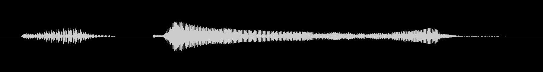 いくわよ!(Type-C)の未再生の波形