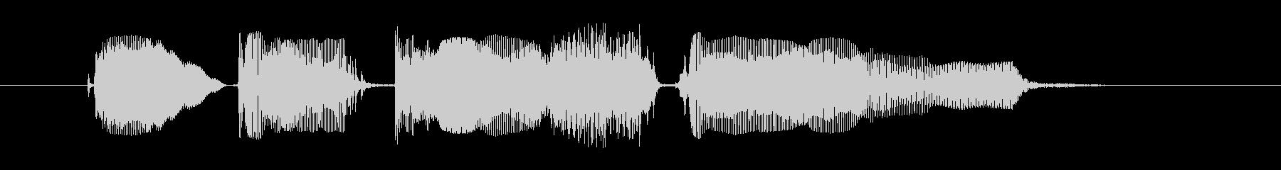 ティーンメスC:わかりませんの未再生の波形