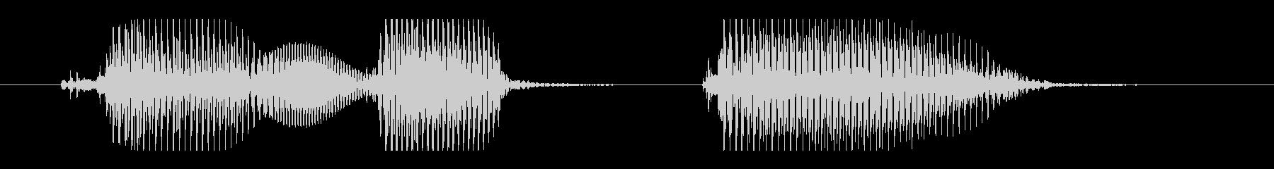 「がんばって!」の未再生の波形