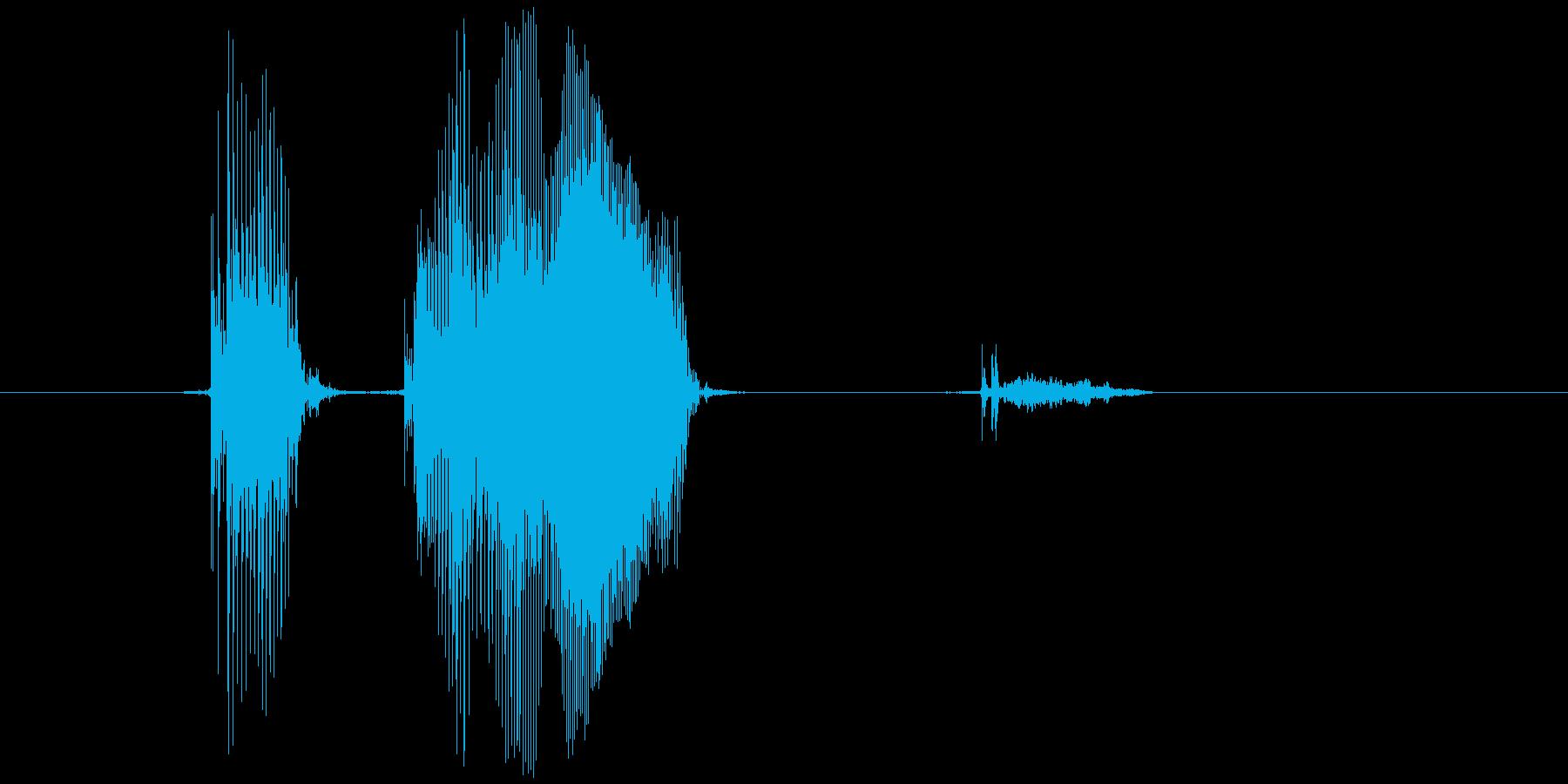 「アターック!」の再生済みの波形