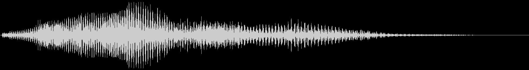 ボァボァ〜ン(マシンが停止する音)の未再生の波形