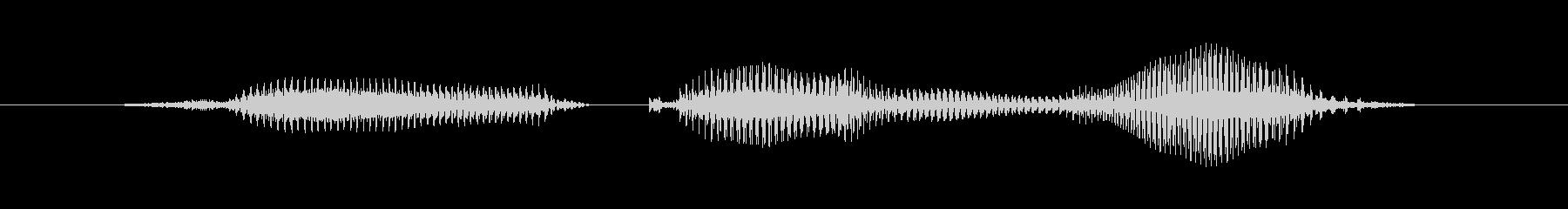 クイズ向け「正解は…」(関西弁)の未再生の波形