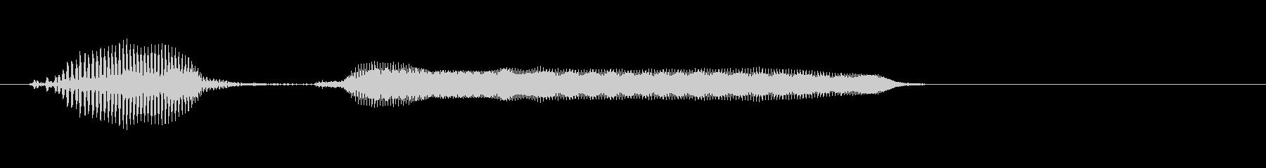 おおきにの未再生の波形
