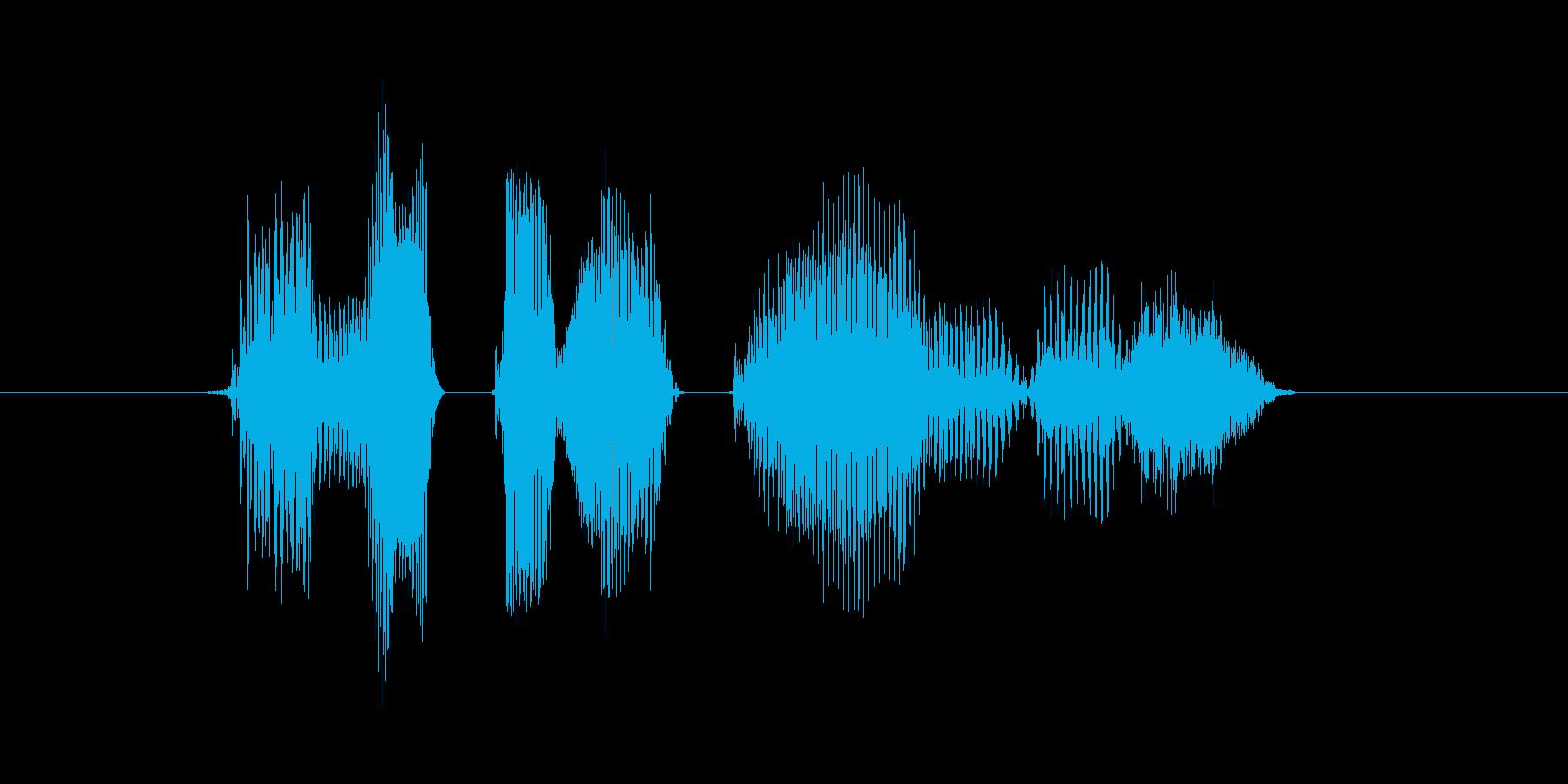 ゲーム向け「あなたのターンです」の再生済みの波形